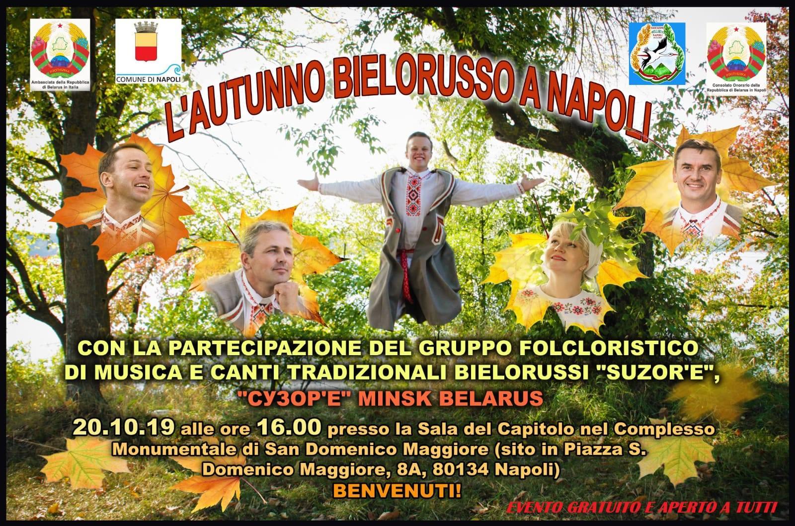 L'autunno bielorusso a Napoli: il 20 ottobre nel Complesso Monumentale di San Domenico Maggiore